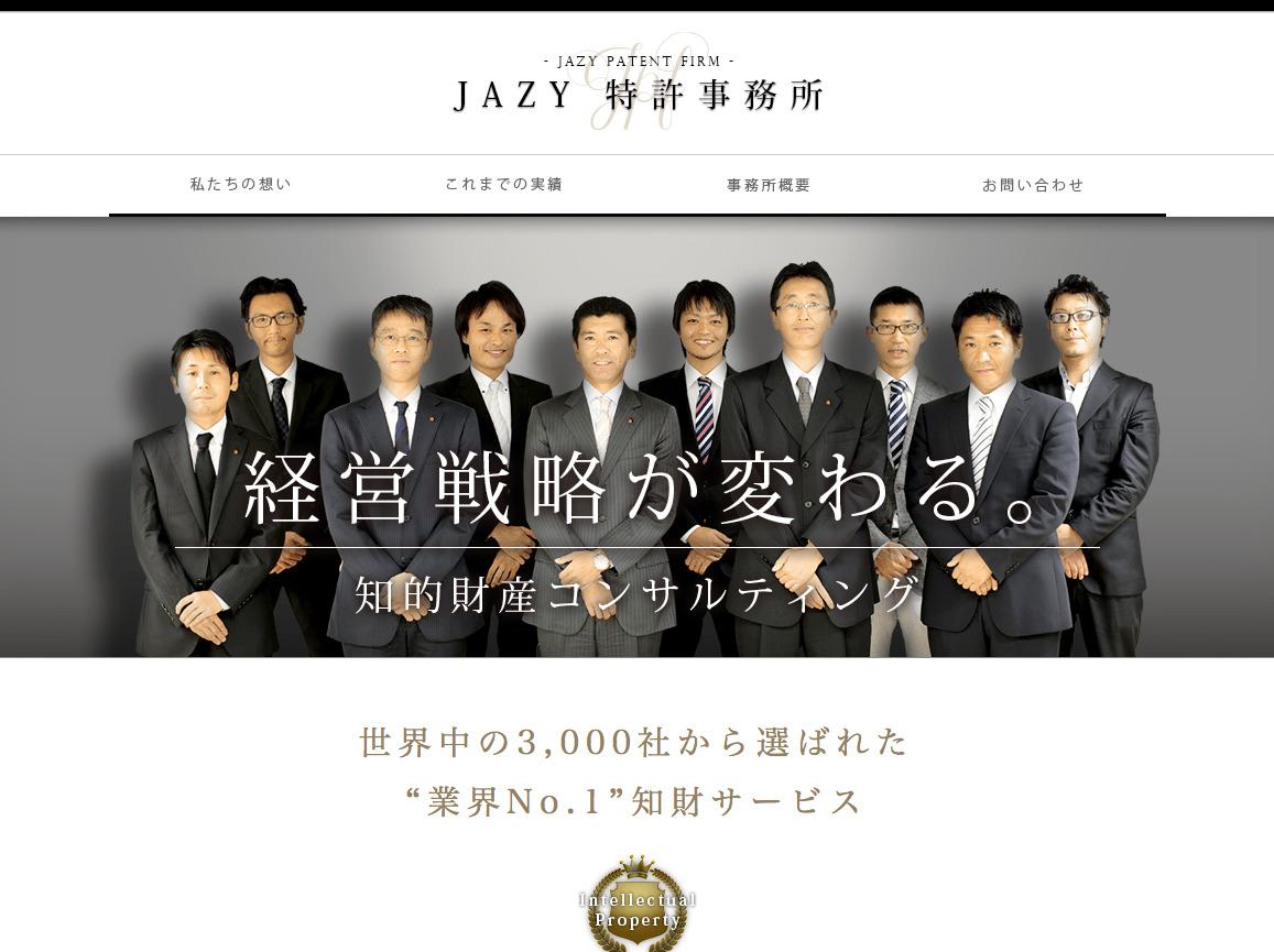 JAZY特許事務所 公式サイト - Jazy Patent Firm -