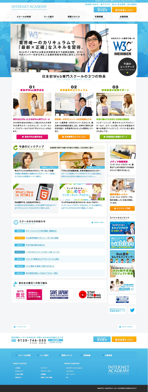 Webデザイン・Webデザイナー専門のパソコンスクール【インターネット・アカデミー】