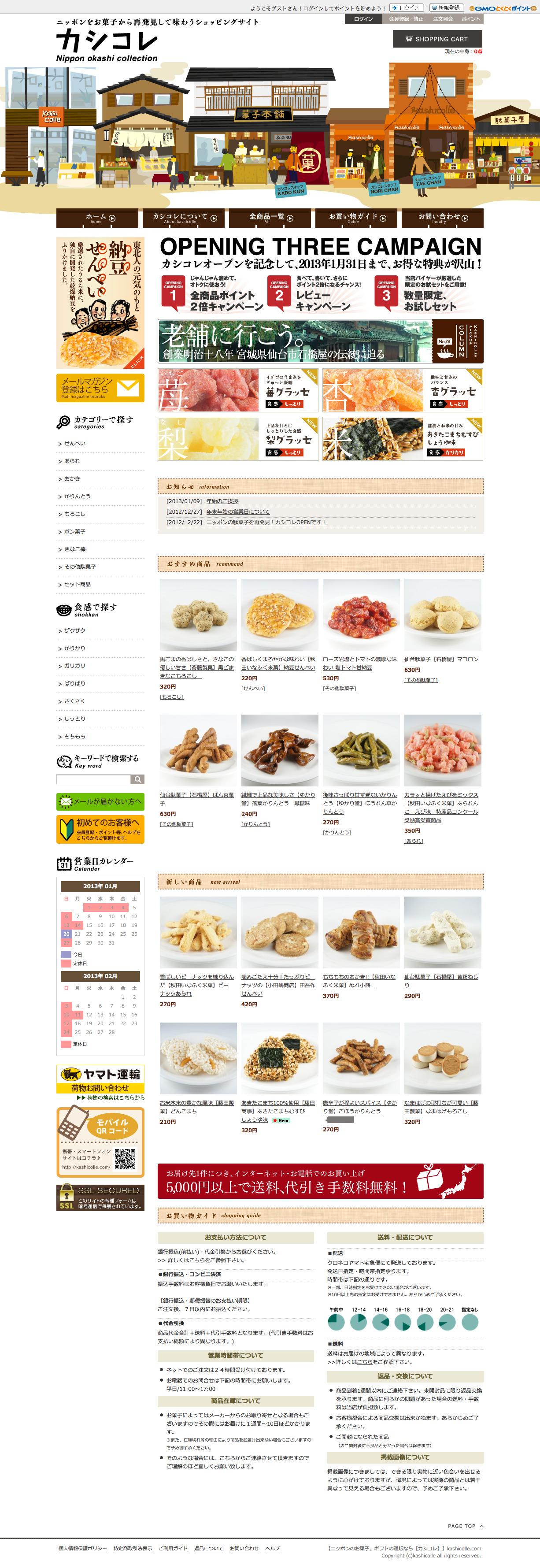 お菓子で幸せを届けます!ニッポンのお菓子、ギフトのことならショッピングサイト【カシコレ】