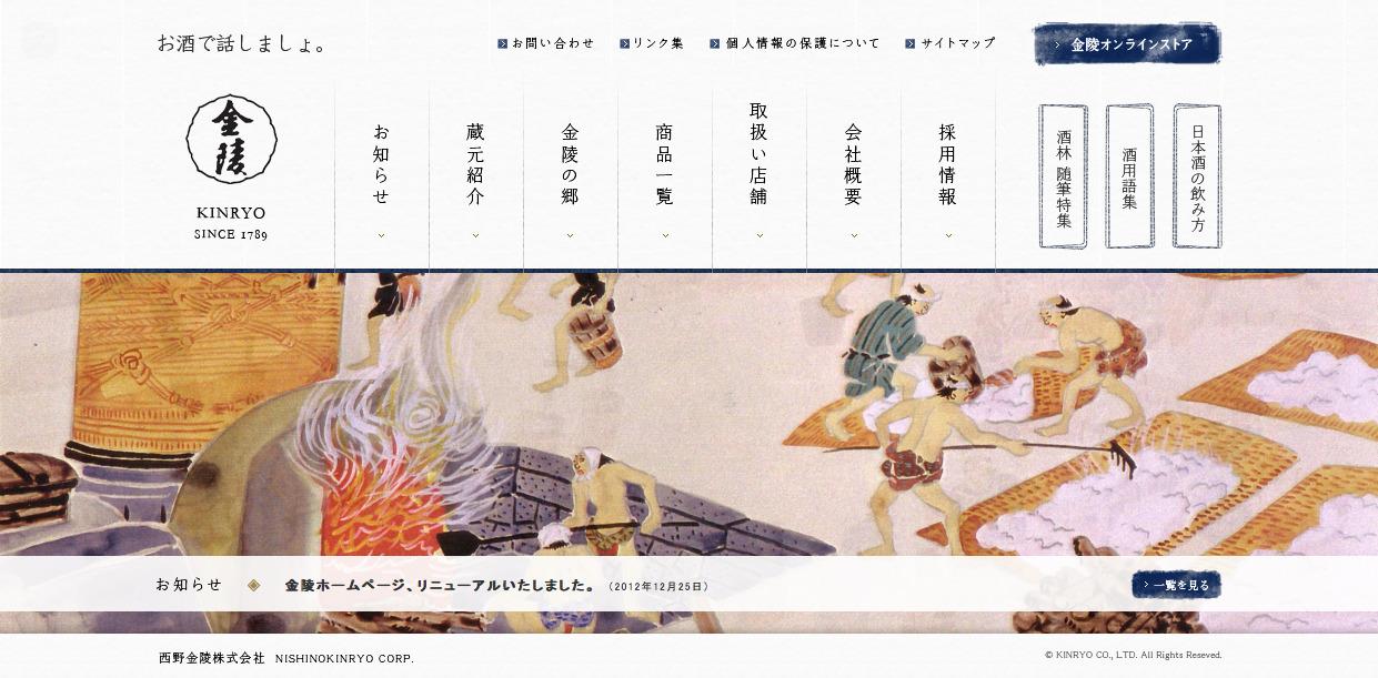 お酒で話しましょ。「清酒 金陵」 四国・琴平 こんぴらさんの御神酒醸造元
