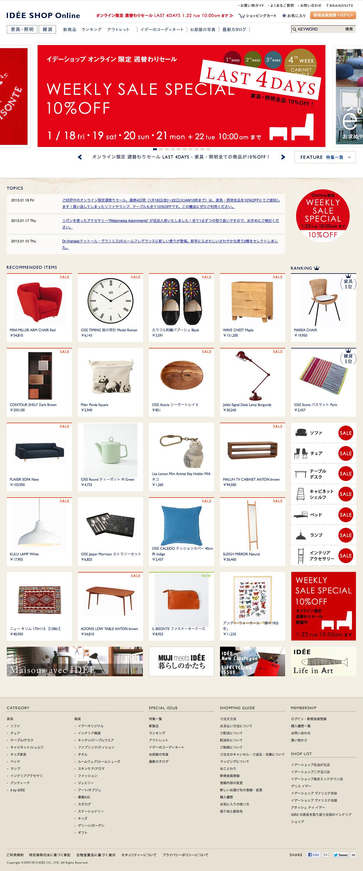 デザイン家具 インテリア雑貨 - IDÉE SHOP Online