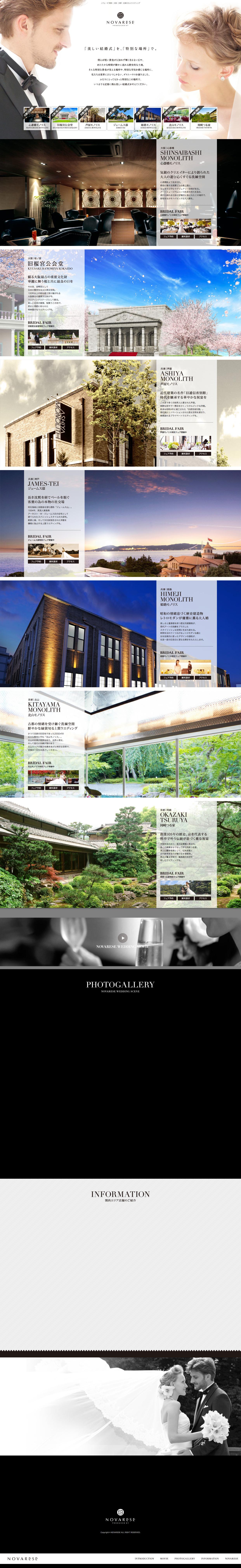 ノバレーゼ 関西の結婚式場|大阪・京都・神戸・芦屋の大人ウエディング