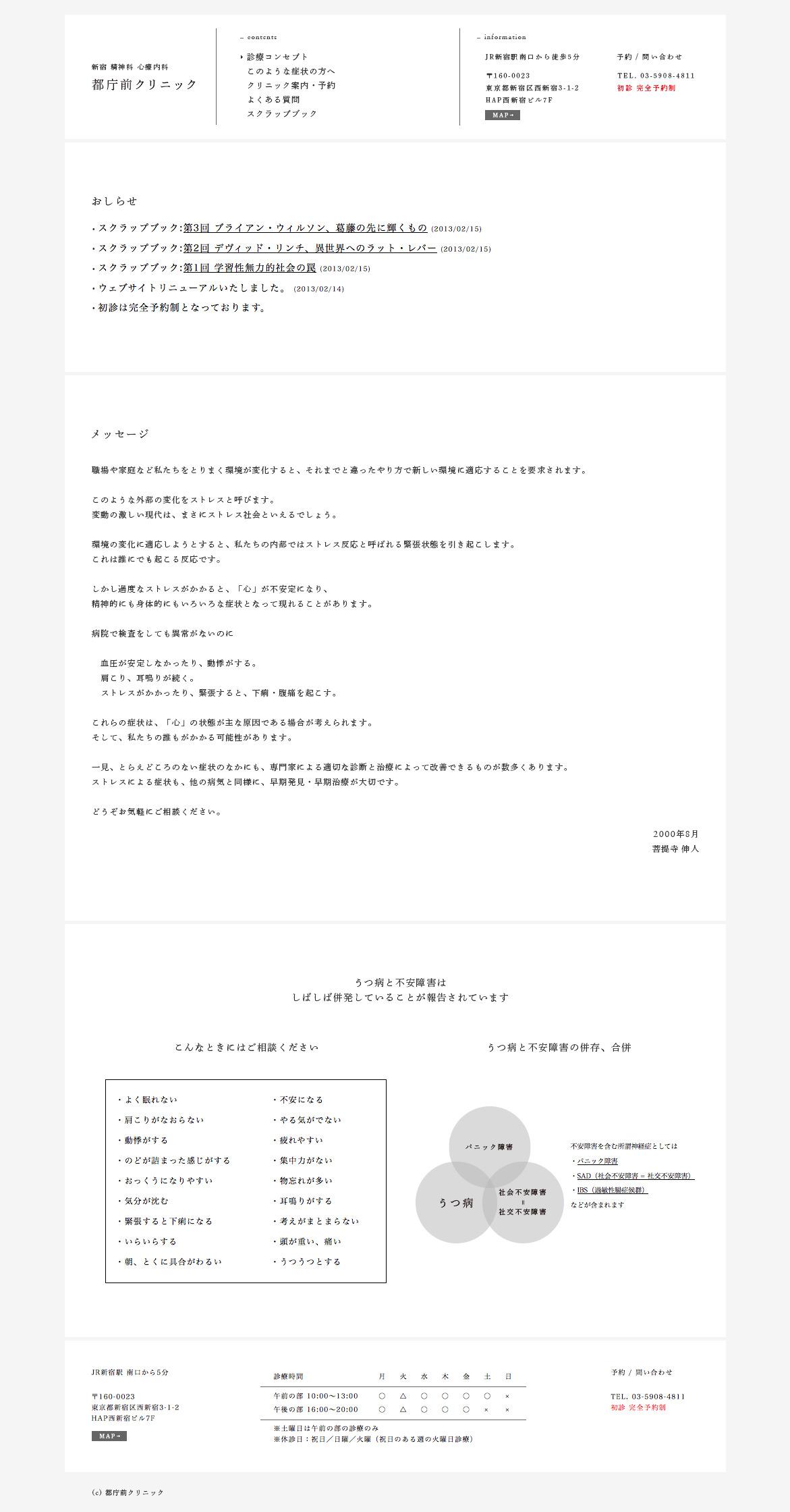 新宿 精神科・心療内科 都庁前クリニック