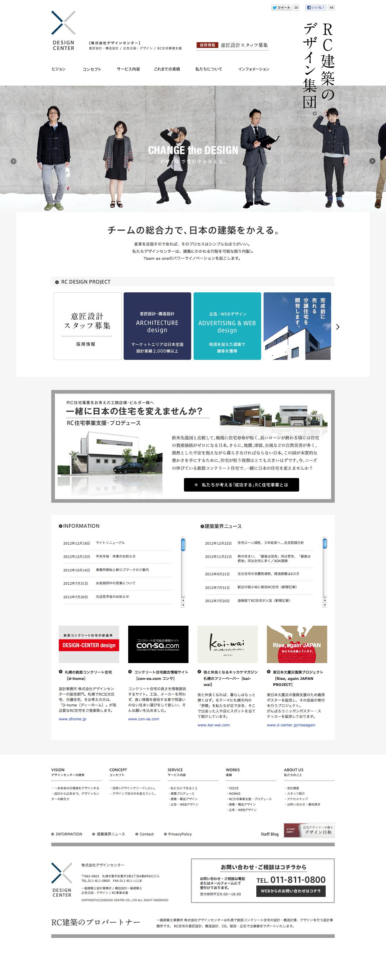 札幌の設計・構造・広告デザイン事務所|デザインセンター