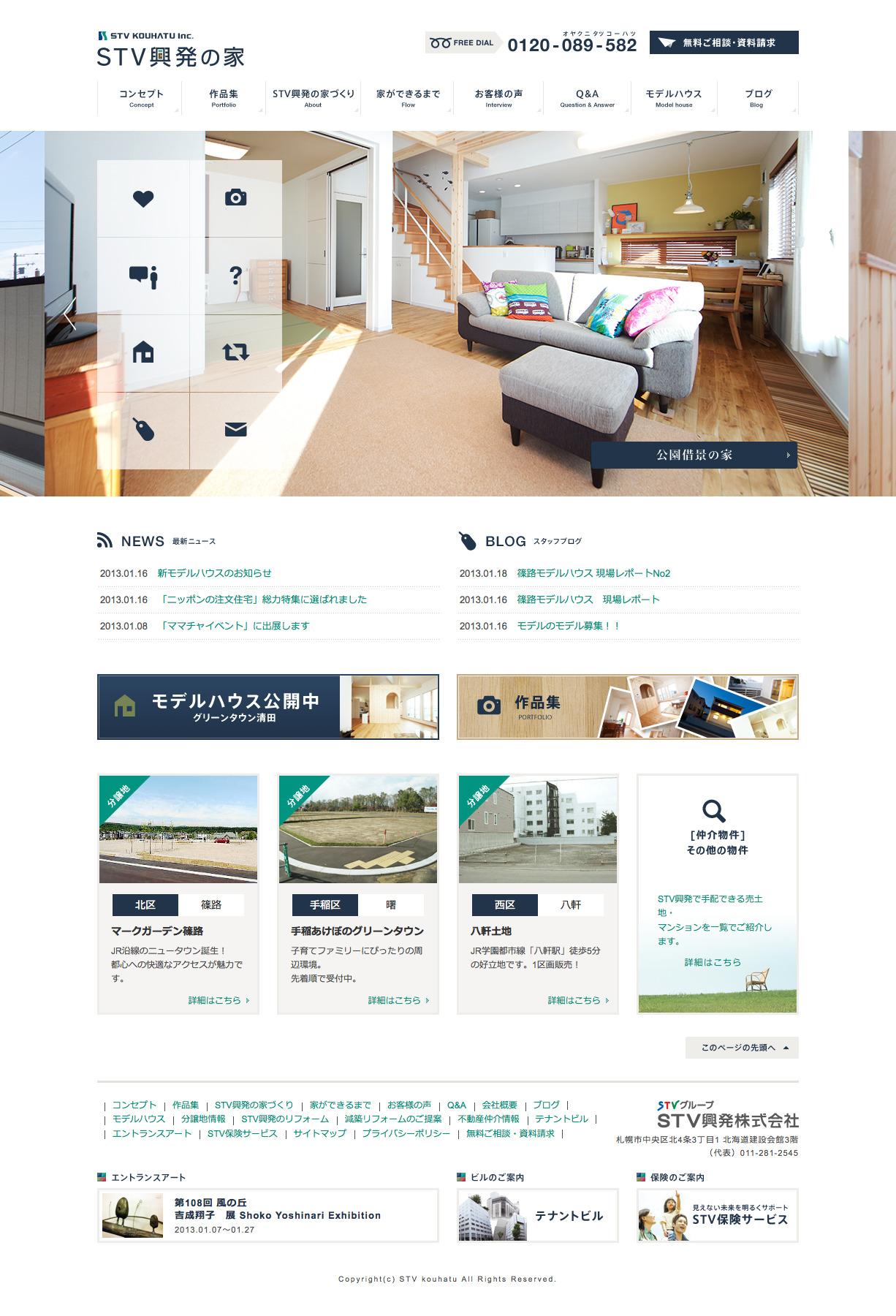 札幌市の注文住宅|高気密・高断熱で快適な住まい|STV興発の家