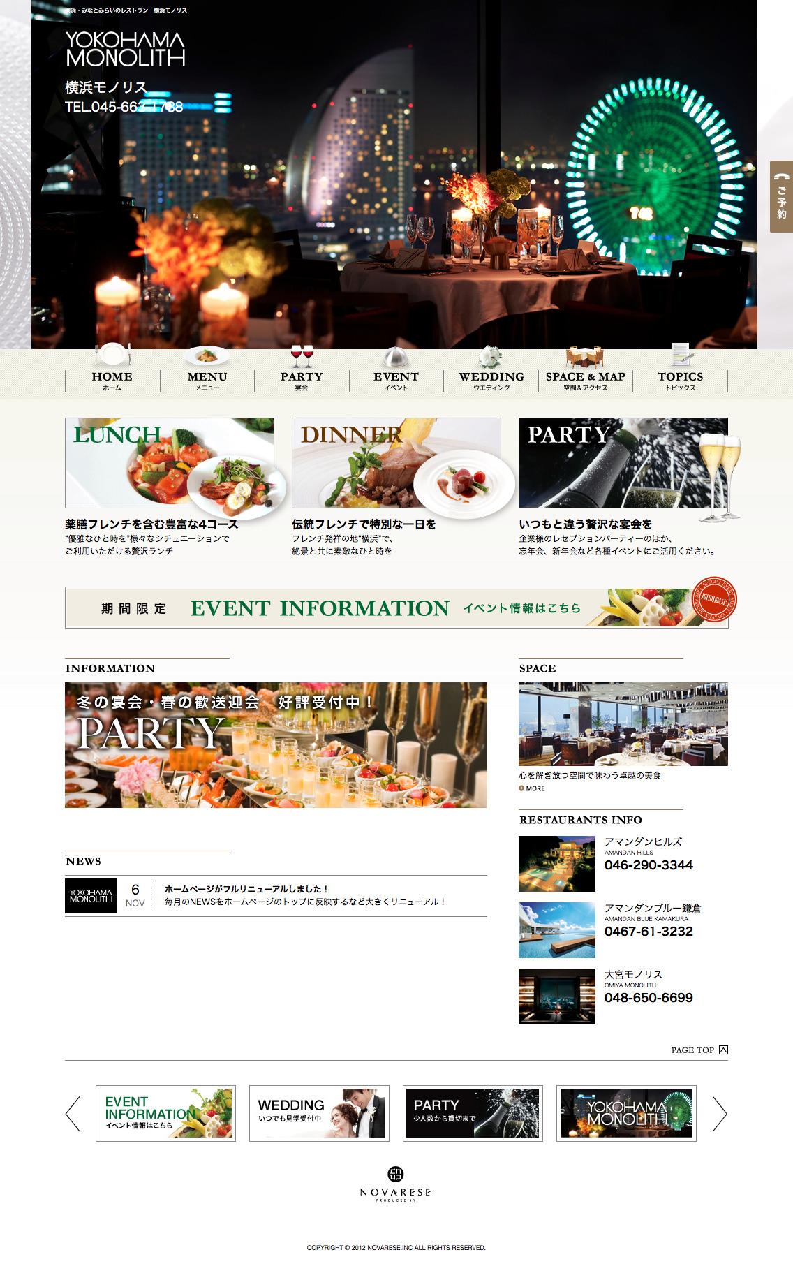 横浜・みなとみらいのレストラン 横浜モノリス