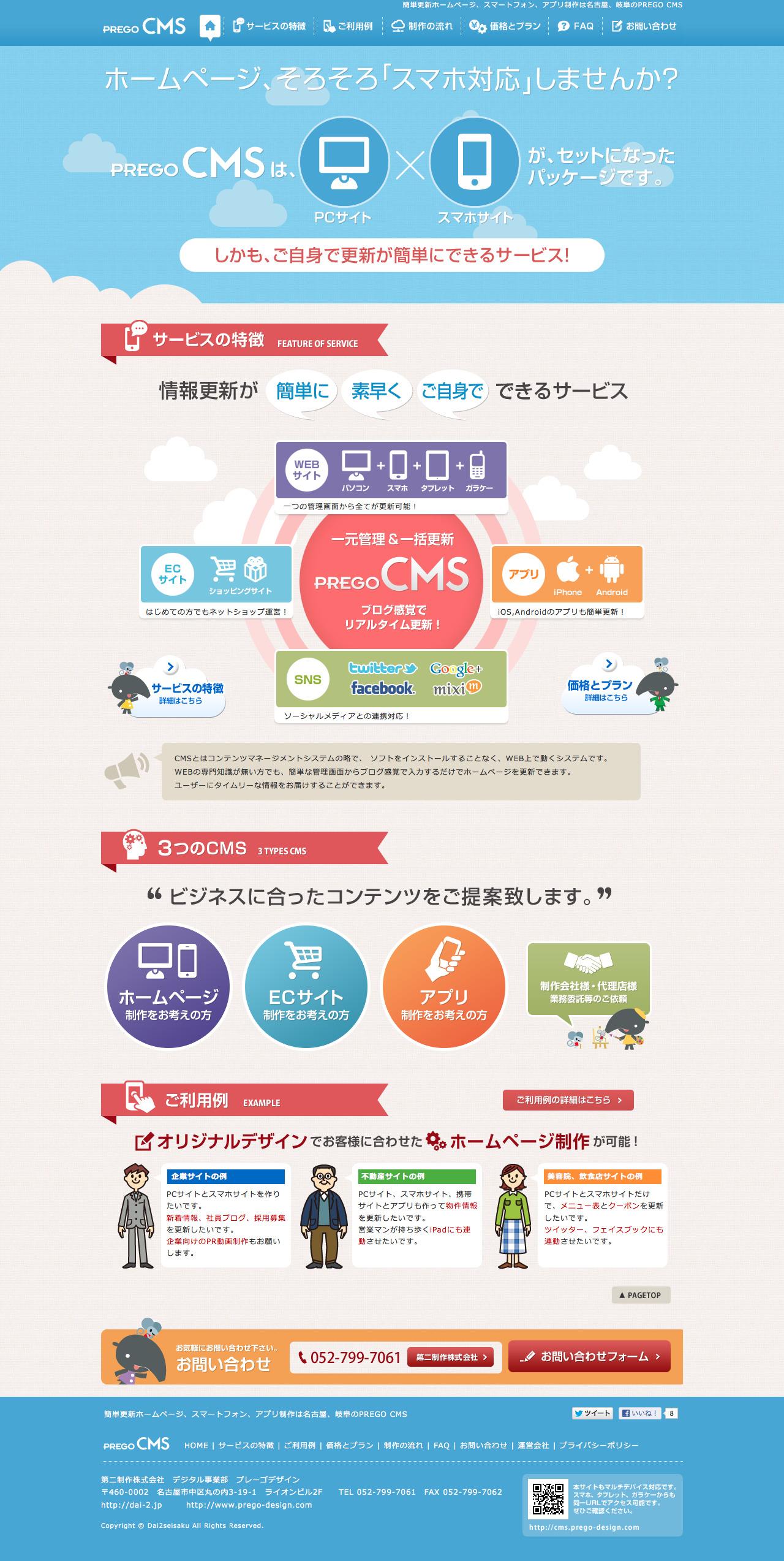 簡単更新ホームページ・スマートフォン・アプリ制作  PREGO CMS