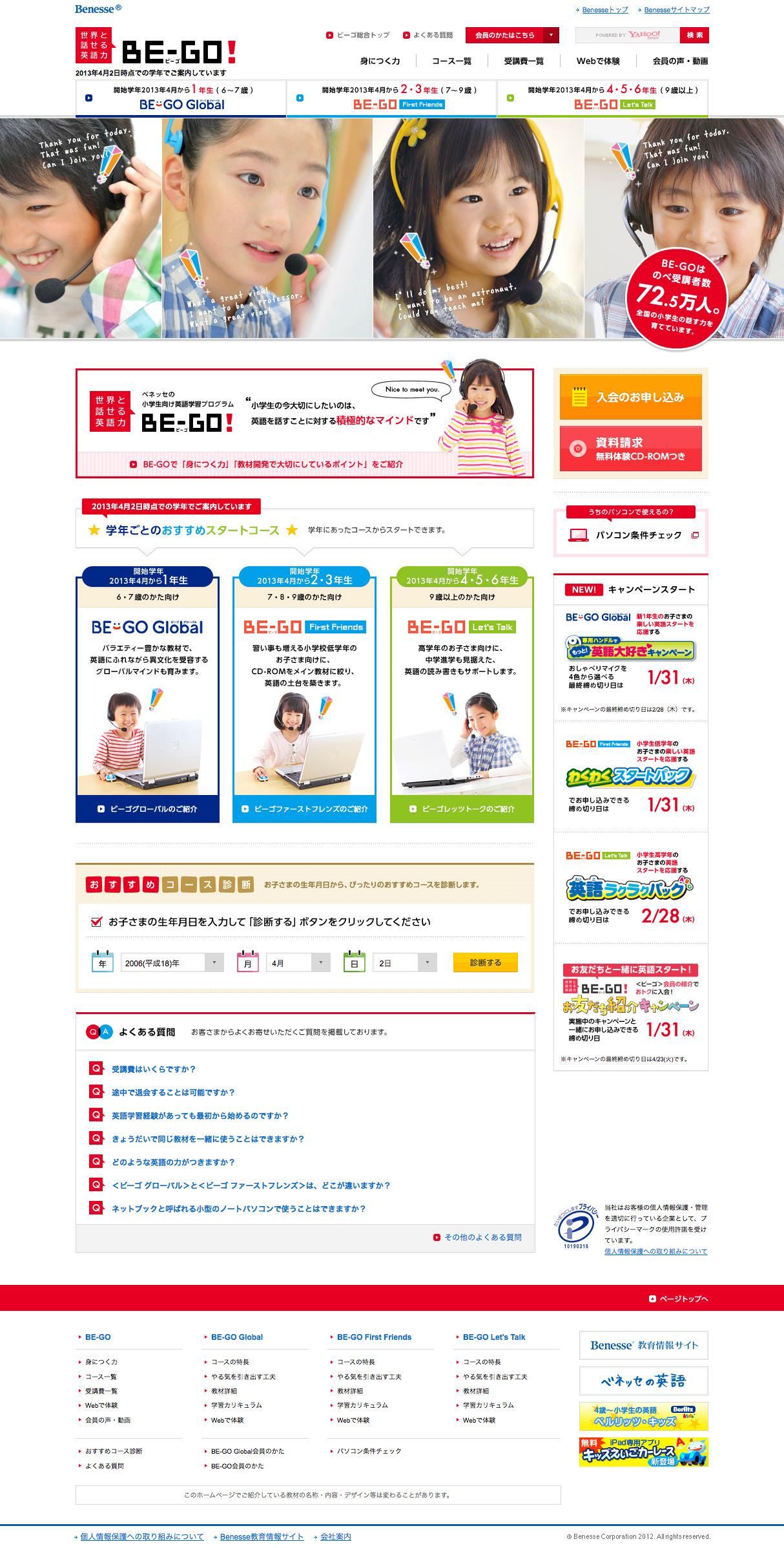 BE-GO(ビーゴ) - ベネッセの小学生向け英語学習プログラム