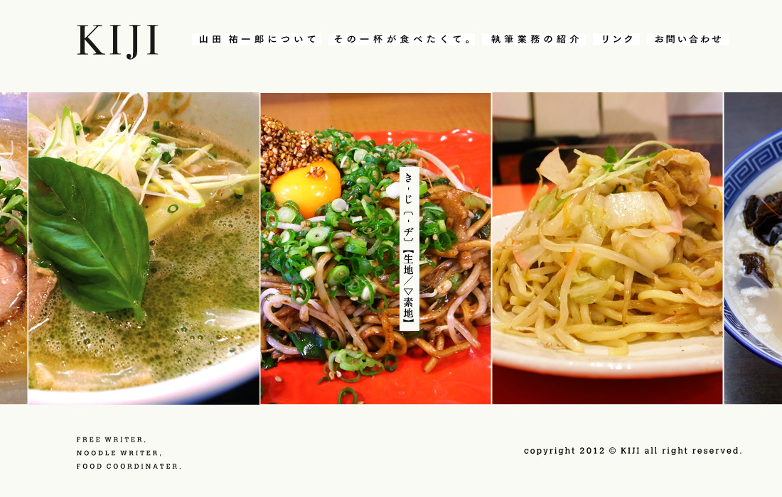 KIJI フリーライター 山田 祐一郎  福岡を拠点に活動する、フリーライター 山田 祐一郎のwebサイトです。