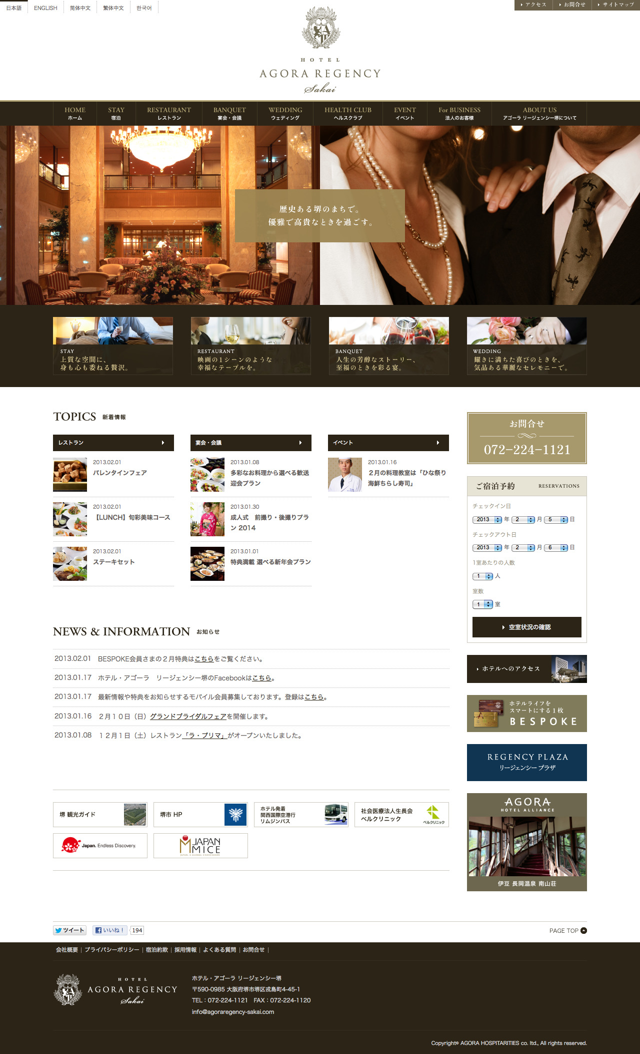 hotel AGORA Regency Sakai  ホテル・アゴーラ リージェンシー堺