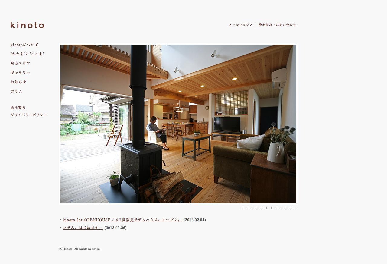 kinoto - 奈良の注文住宅