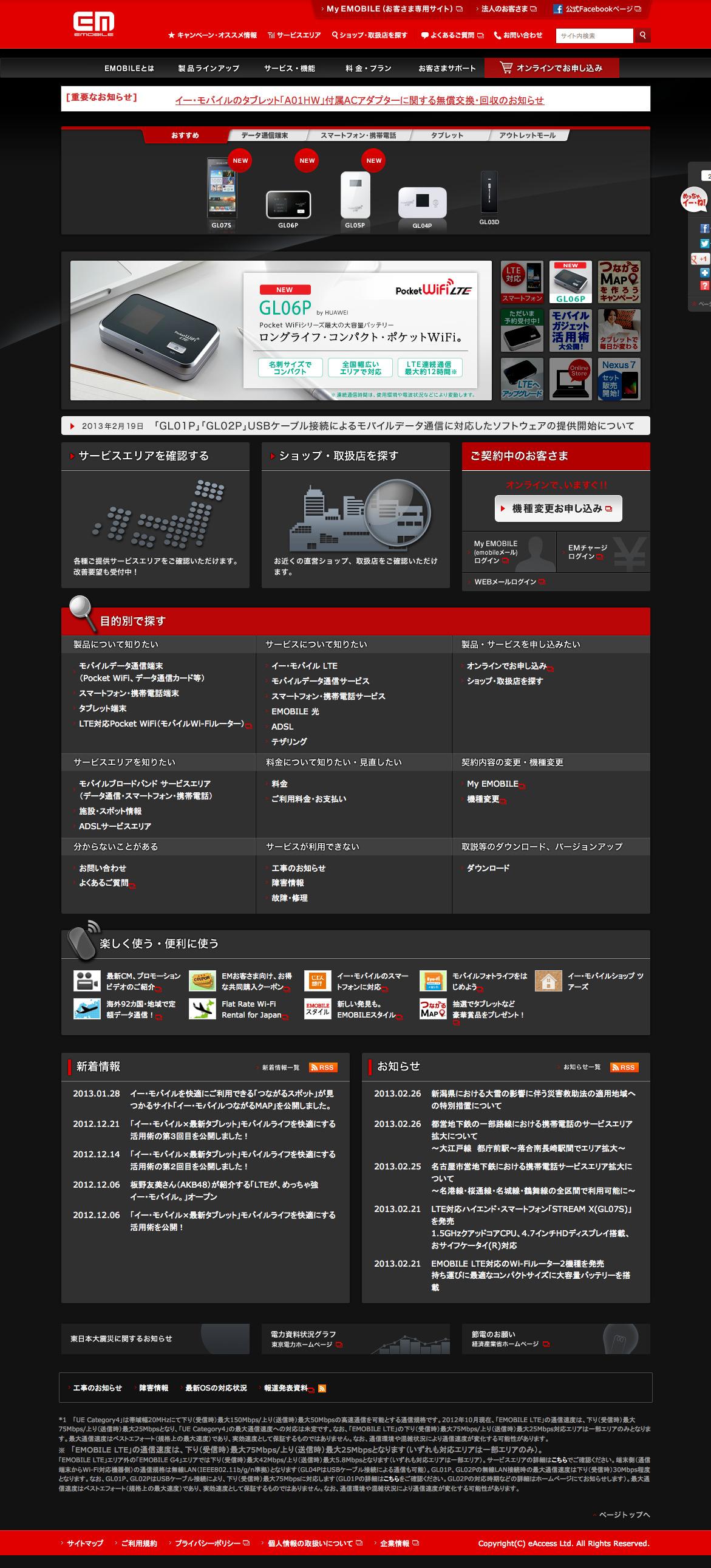 【EM】イー・モバイル公式サイト(イー・アクセス株式会社)