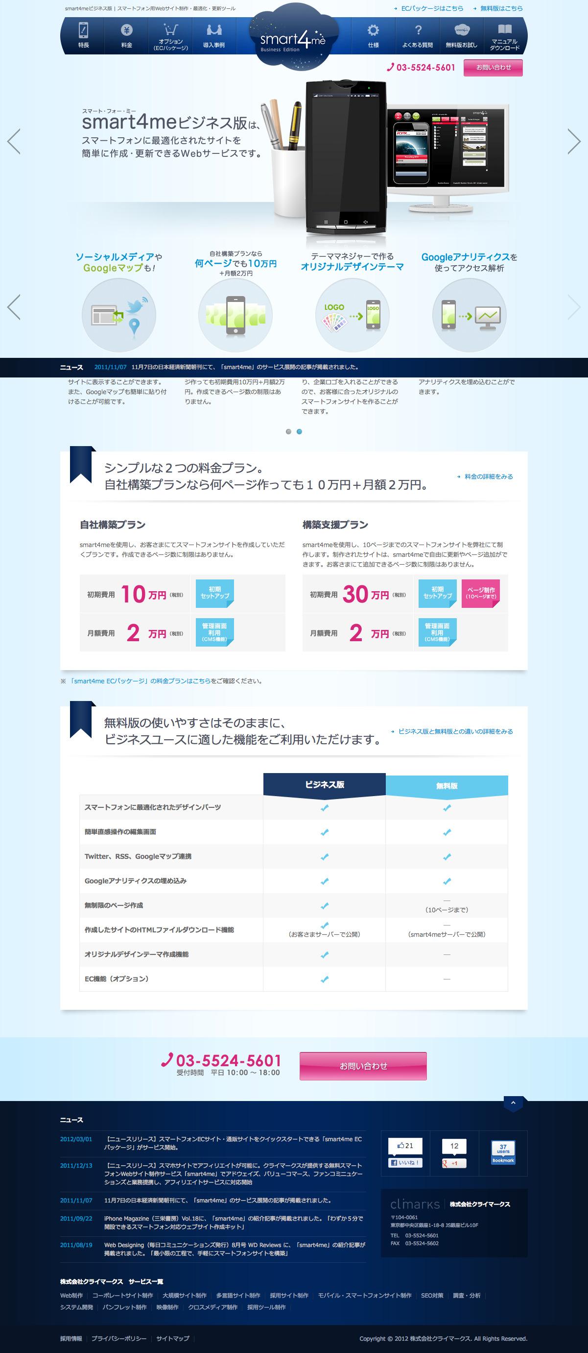 スマートフォン用Webサイト制作・更新ツール【smart4meビジネス版】