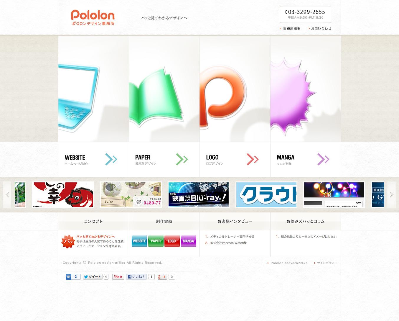 ポロロン デザイン 事務所|ホームページ制作(Webサイト) パンフレット ロゴ マンガ