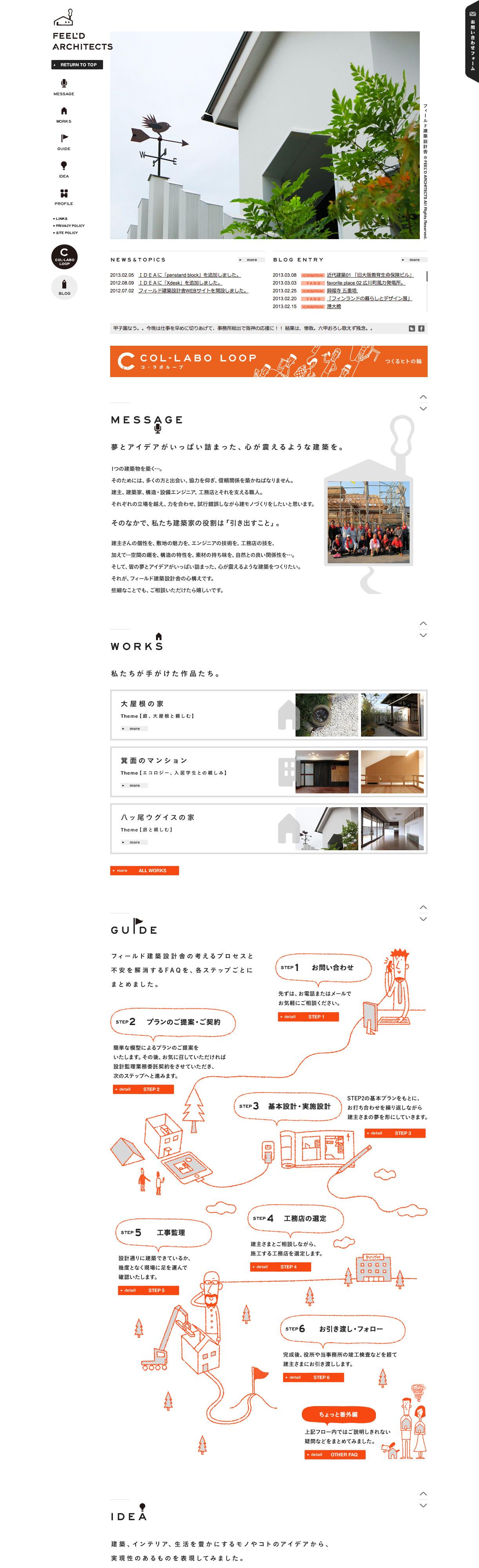大阪|和歌山|建築家|住宅|設計|フィールド建築設計舎