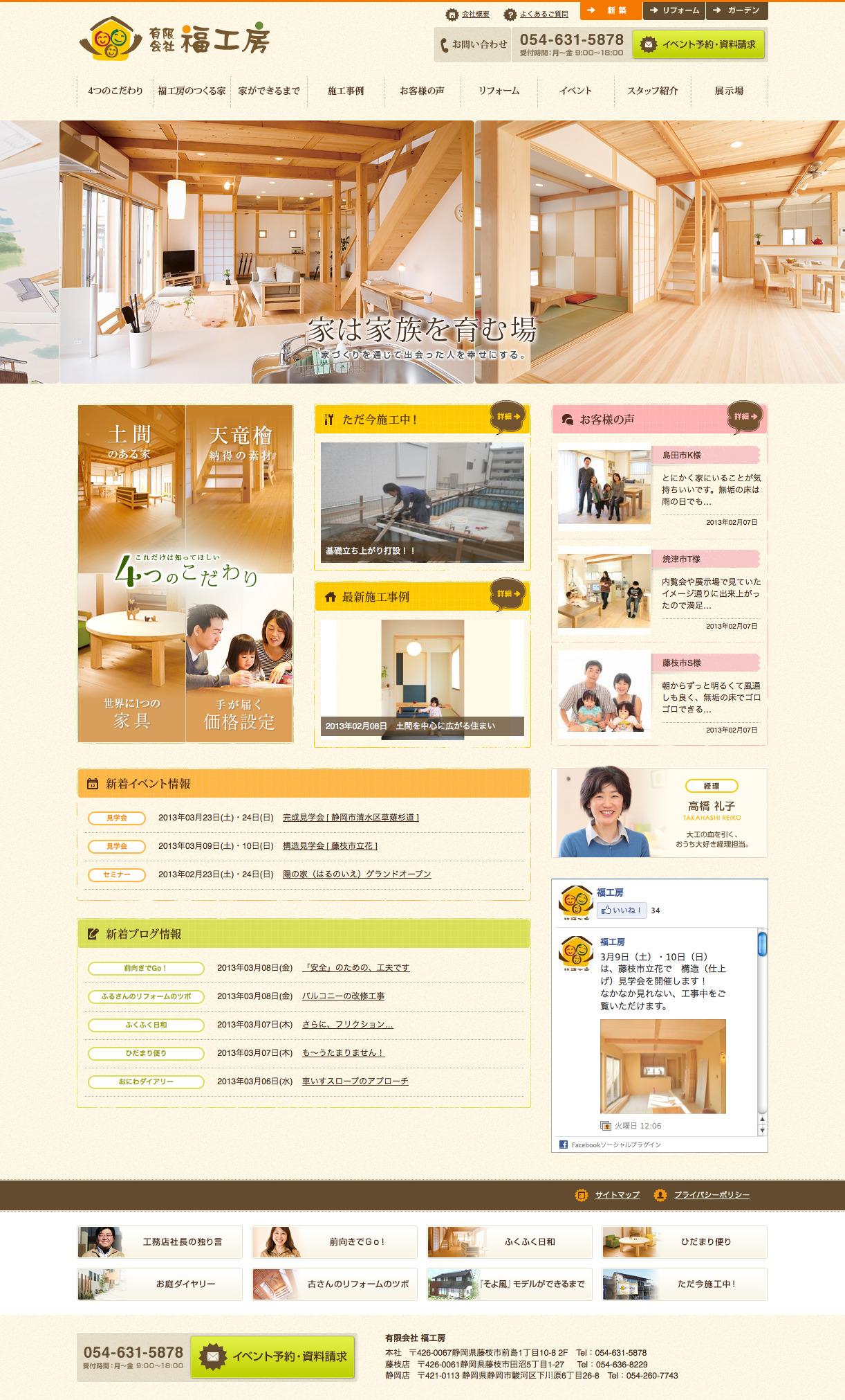 有限会社福工房|静岡・藤枝・掛川の工務店