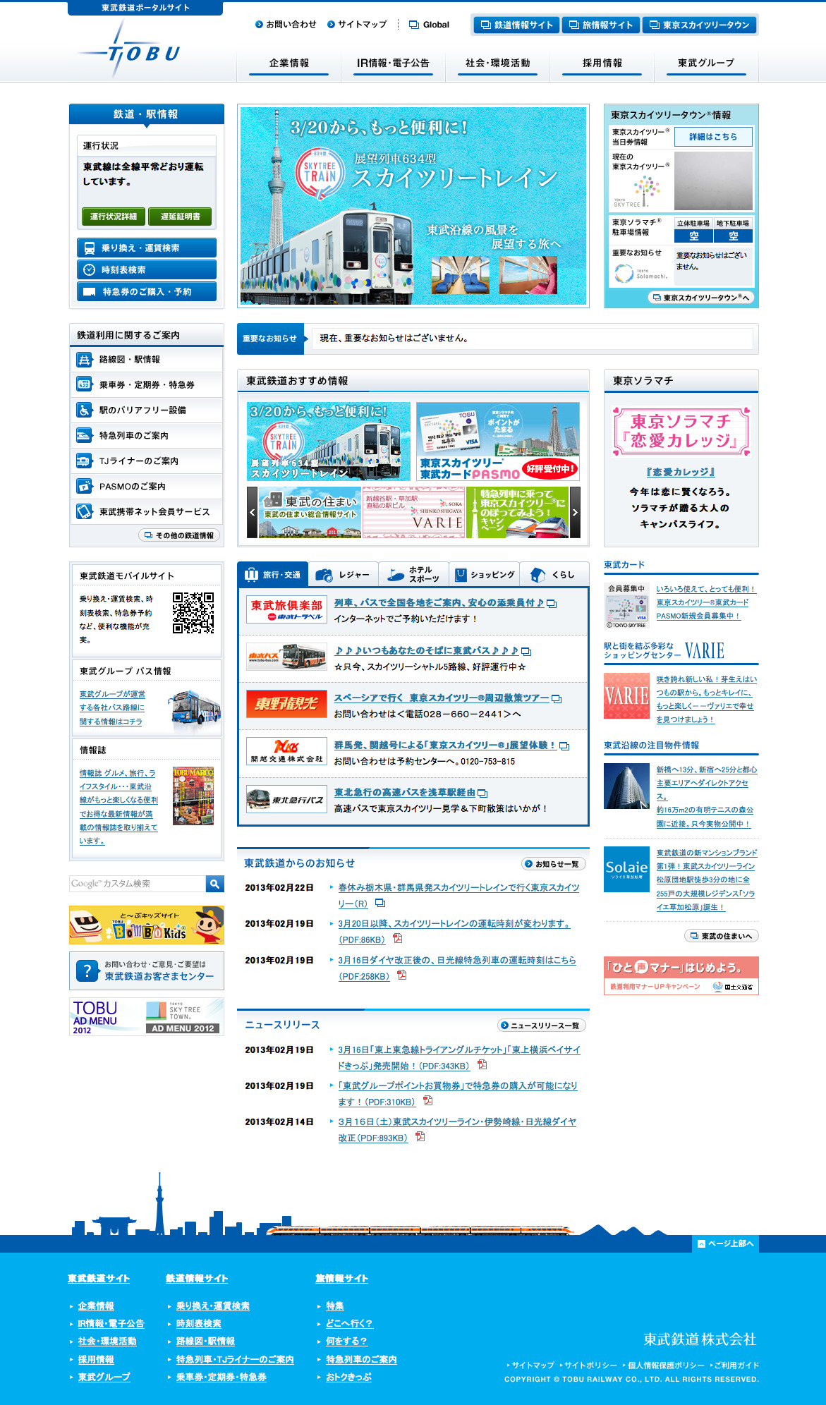 東武鉄道ポータルサイト