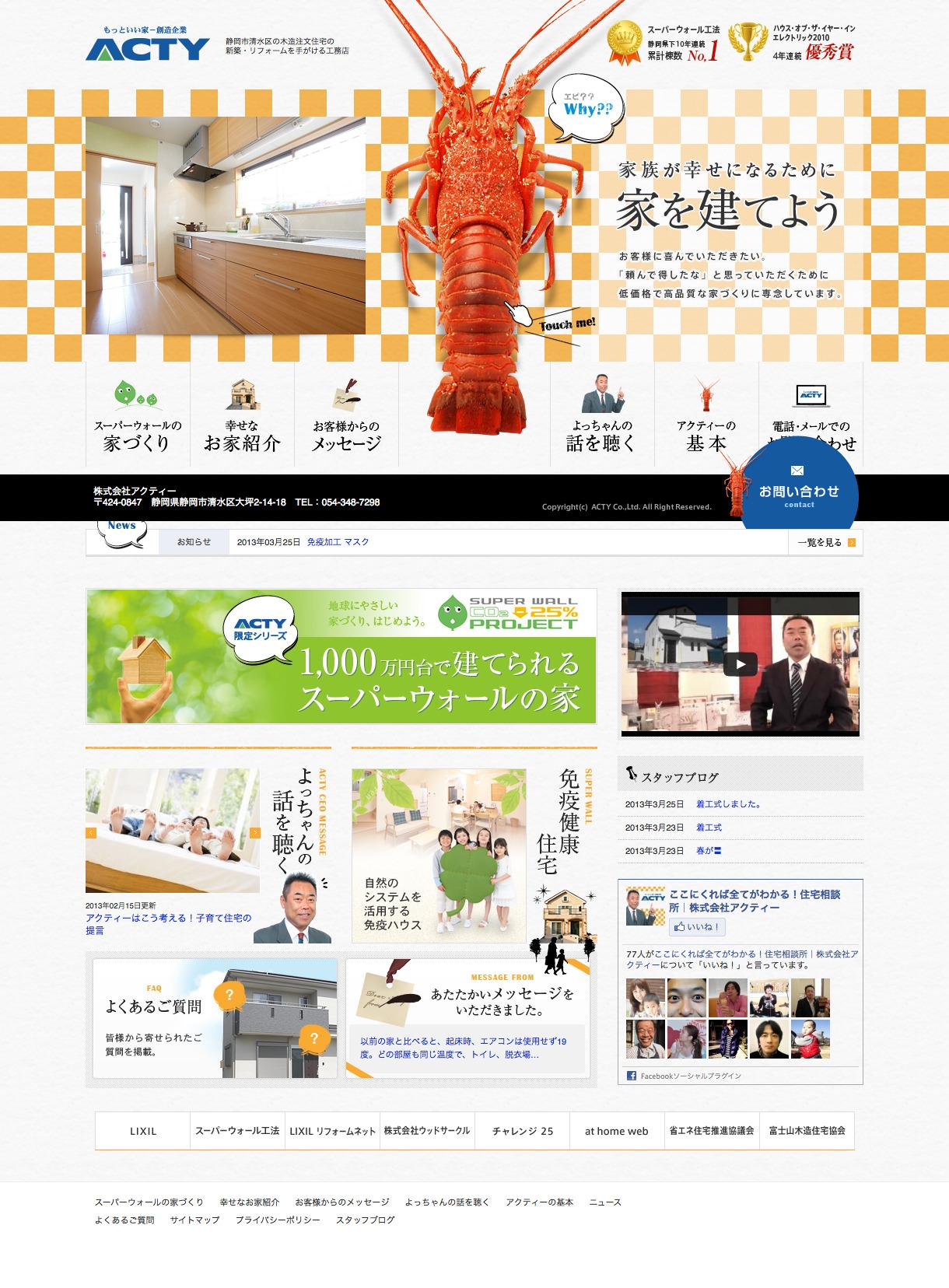 株式会社 アクティー|静岡市清水区の木造注文住宅の新築・リフォームを手がける工務店
