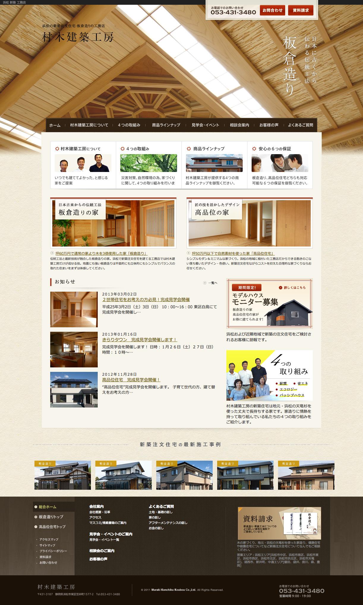 浜松で新築をお考えなら木造住宅の村木建築工房