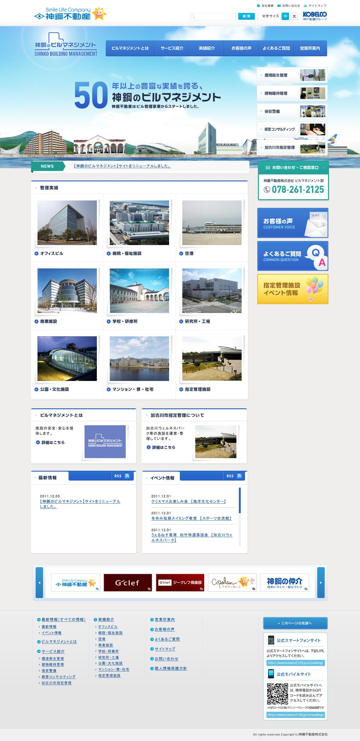 神鋼のビルマネジメント  神鋼不動産株式会社