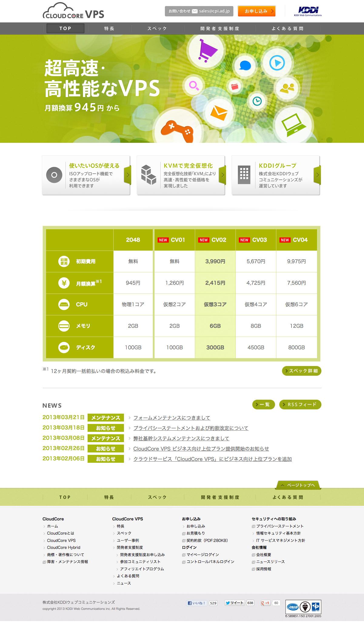 CloudCore VPS|KDDIウェブコミュニケーションズ