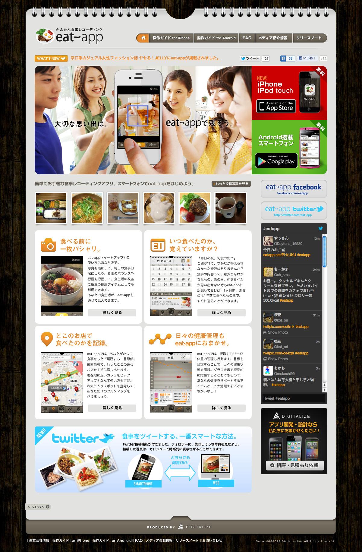 eat-app(イートアップ) |かんたん食事レコーディング