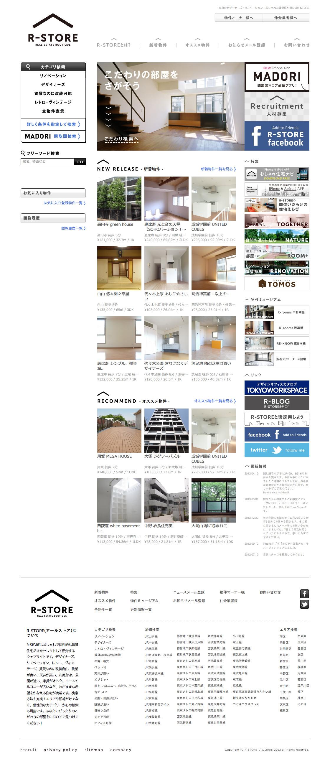 東京のデザイナーズ・リノベーション・おしゃれな賃貸ならR-STORE