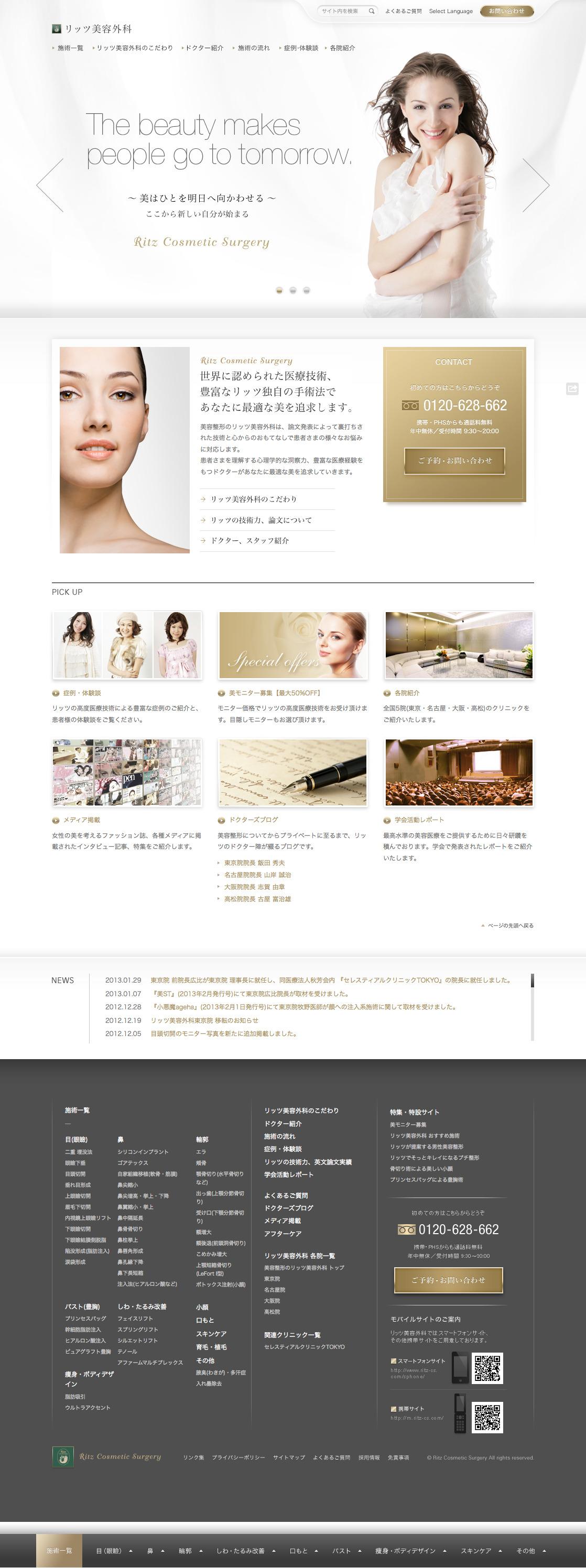 美容整形のセレブブランド-リッツ美容外科|高い技術で安心の美容整形を