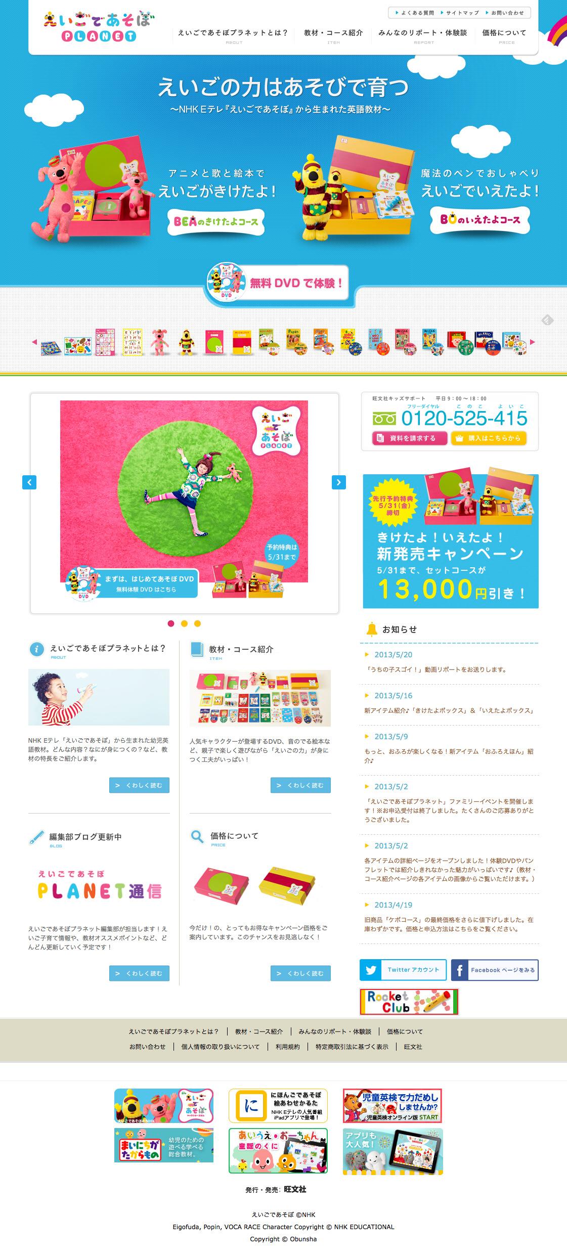 えいごであそぼプラネット|幼児英語の教材|はじめてあそぼDVD無料プレゼント!|NHKの人気番組から誕生!