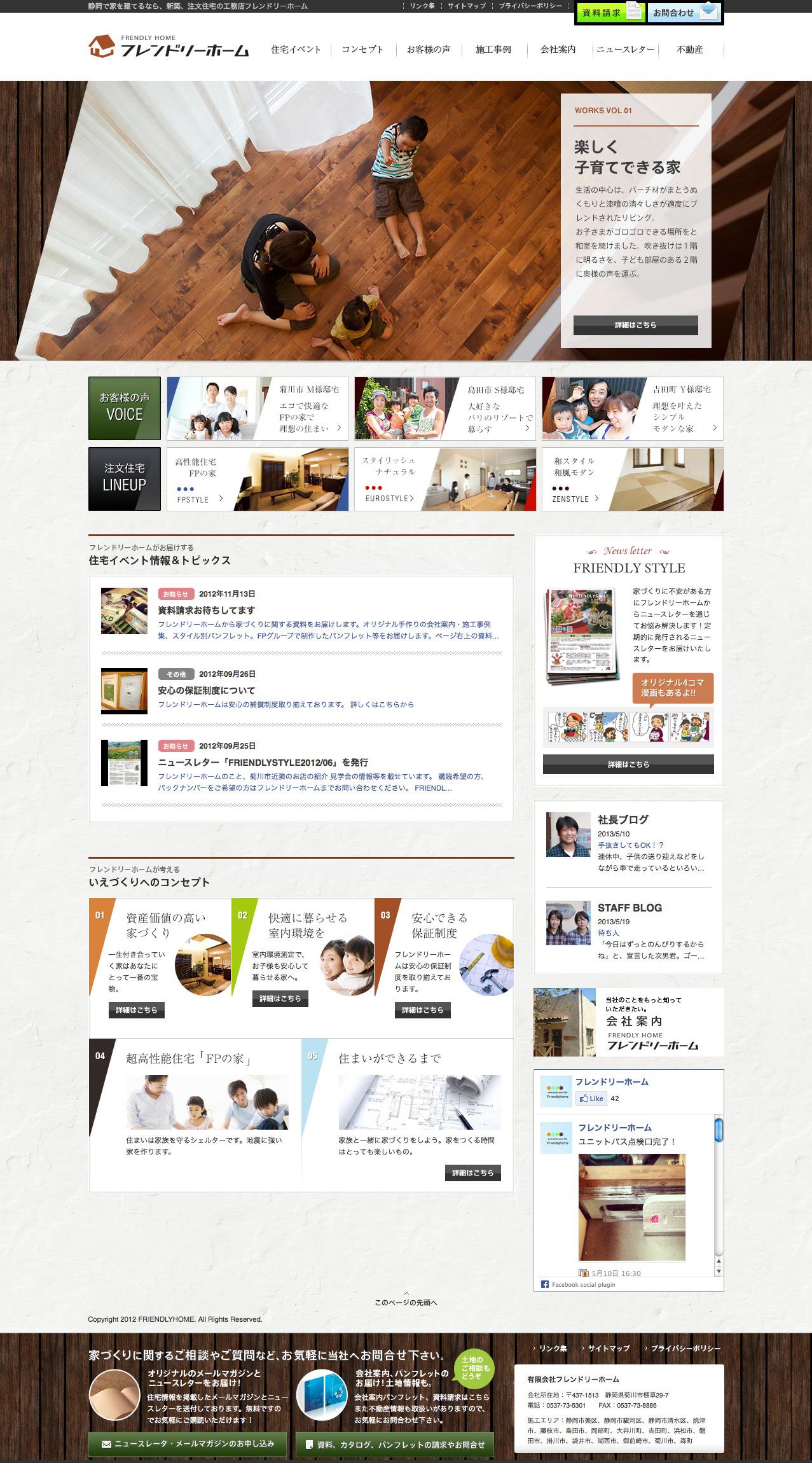 トップページ|静岡、菊川の新築、注文住宅は工務店フレンドリーホーム