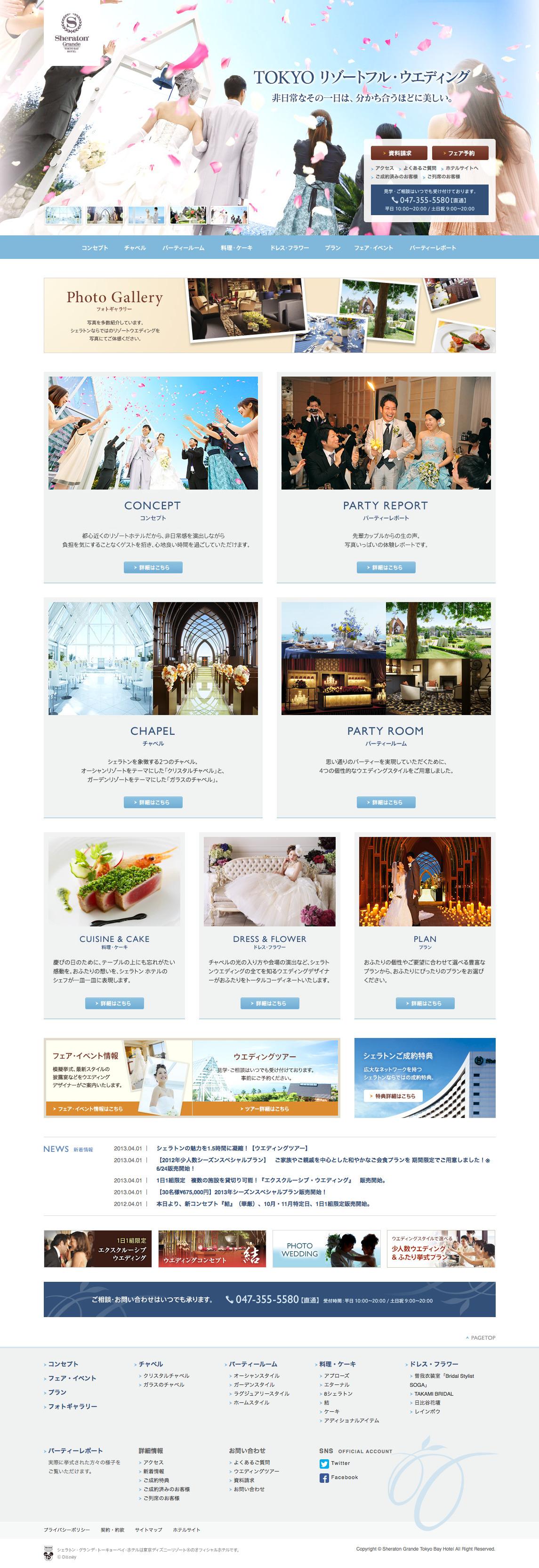 千葉舞浜の結婚式場なら シェラトン・グランデ・トーキョーベイ・ホテル