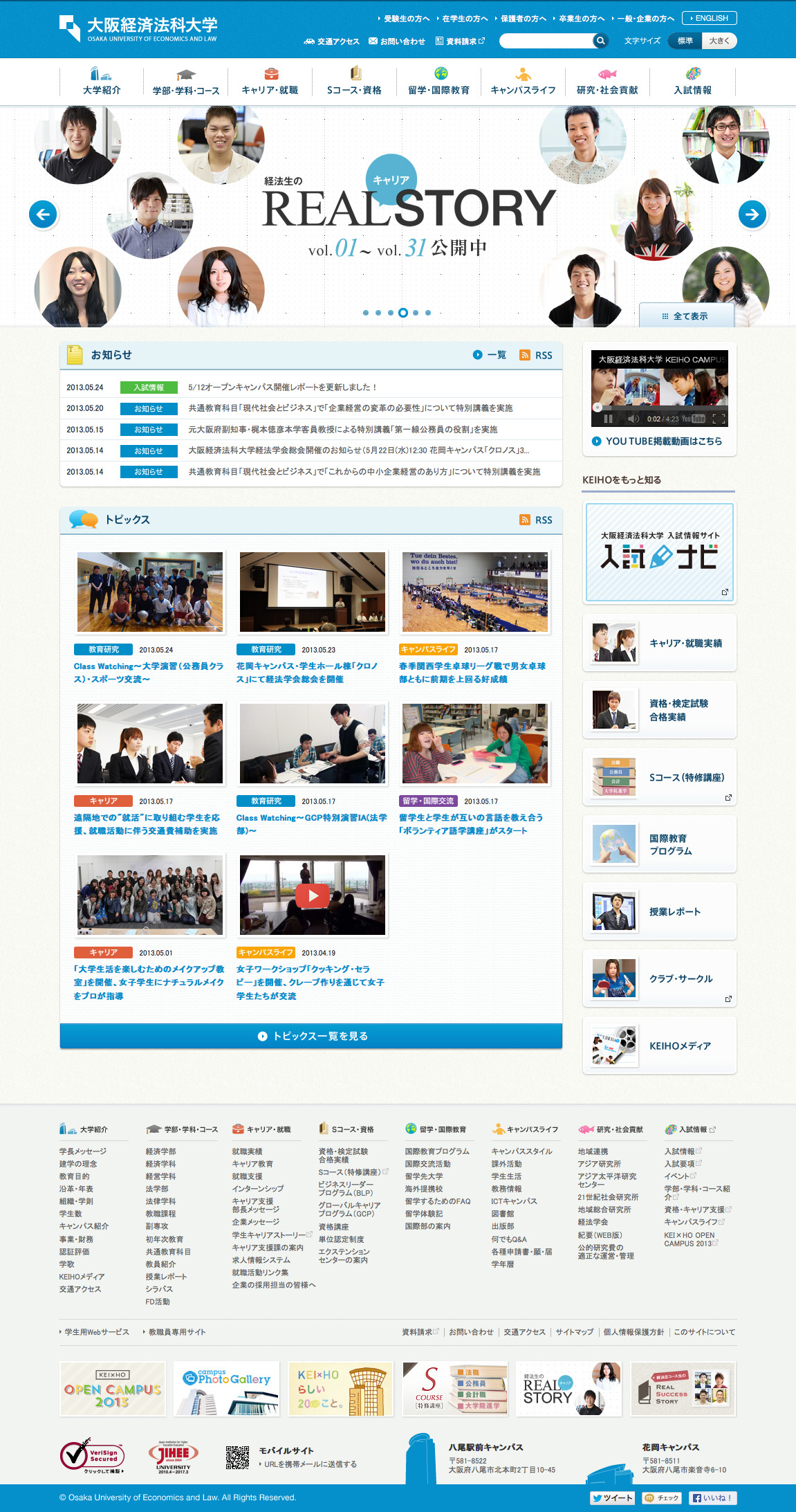 大阪経済法科大学