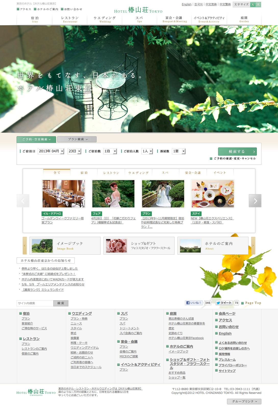 東京のホテルならホテル椿山荘東京。