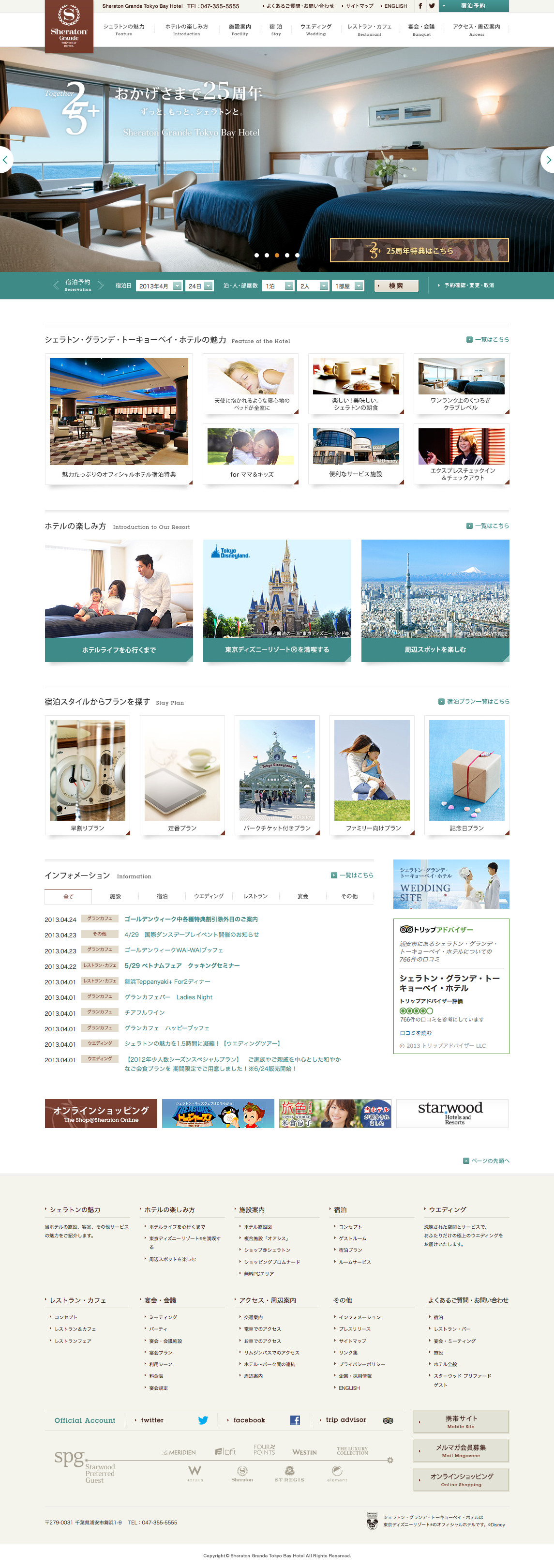 舞浜シェラトン・グランデ・トーキョーベイ・ホテル 東京ディズニーリゾートオフィシャルホテル