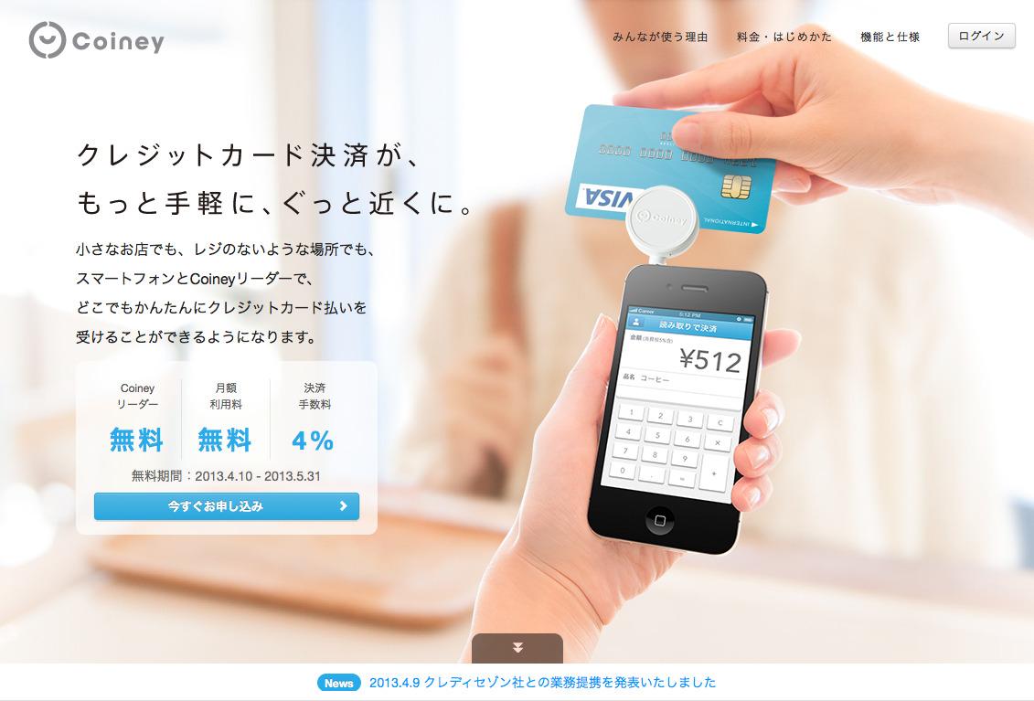 Coiney - スマートフォンでクレジットカード決済