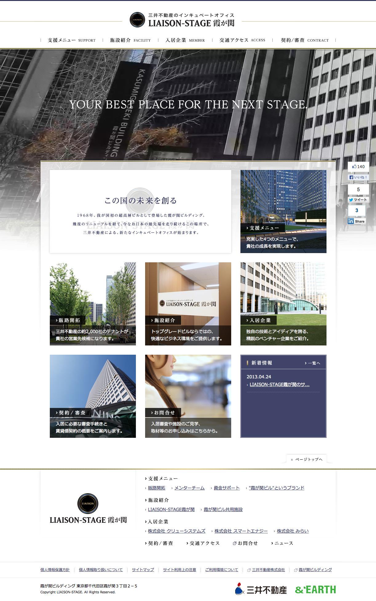LIAISON-STAGE霞が関|三井不動産のインキュベートオフィス