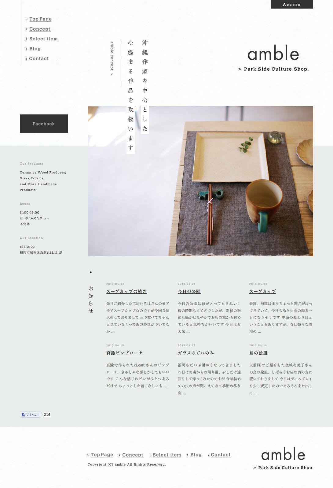 amble|沖縄作家を中心としたセレクトショップ