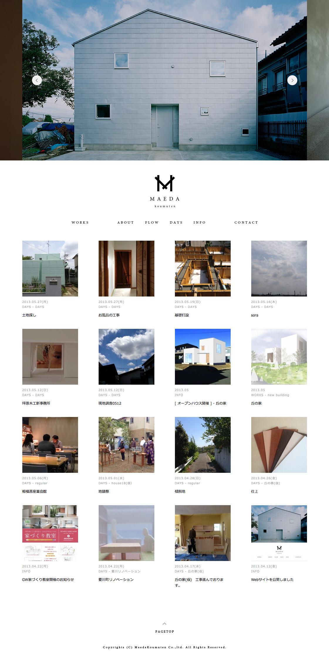 神奈川県の注文住宅とリノベーション|株式会社前田工務店