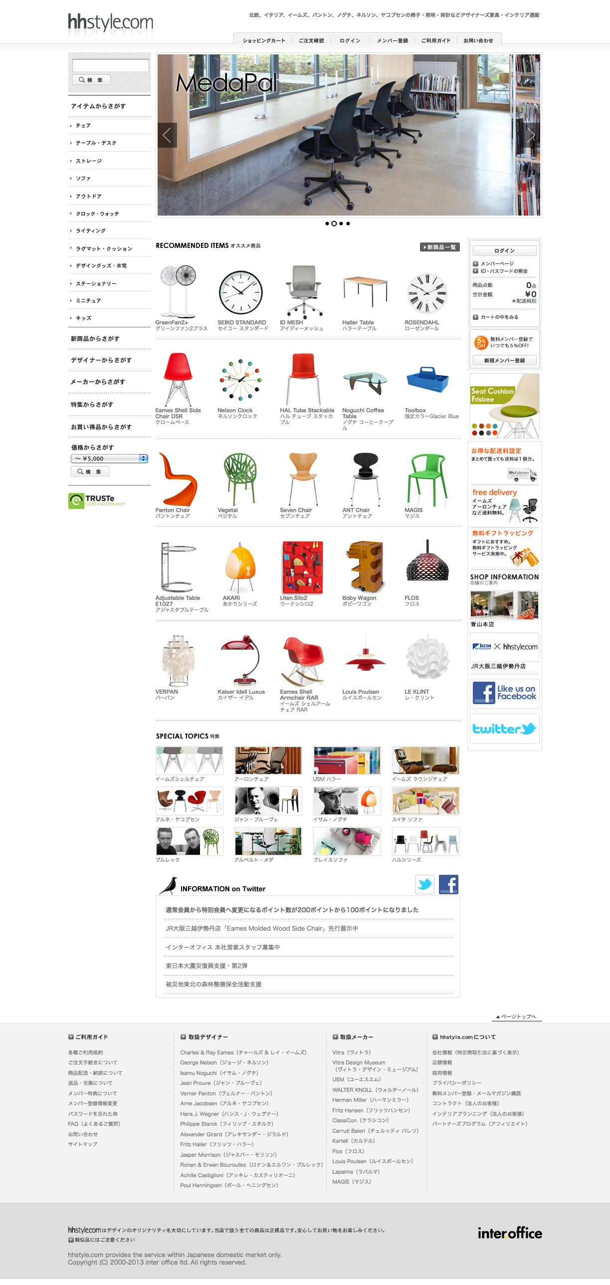 デザイナーズ家具のインテリアショップ・通販 hhstyle.com