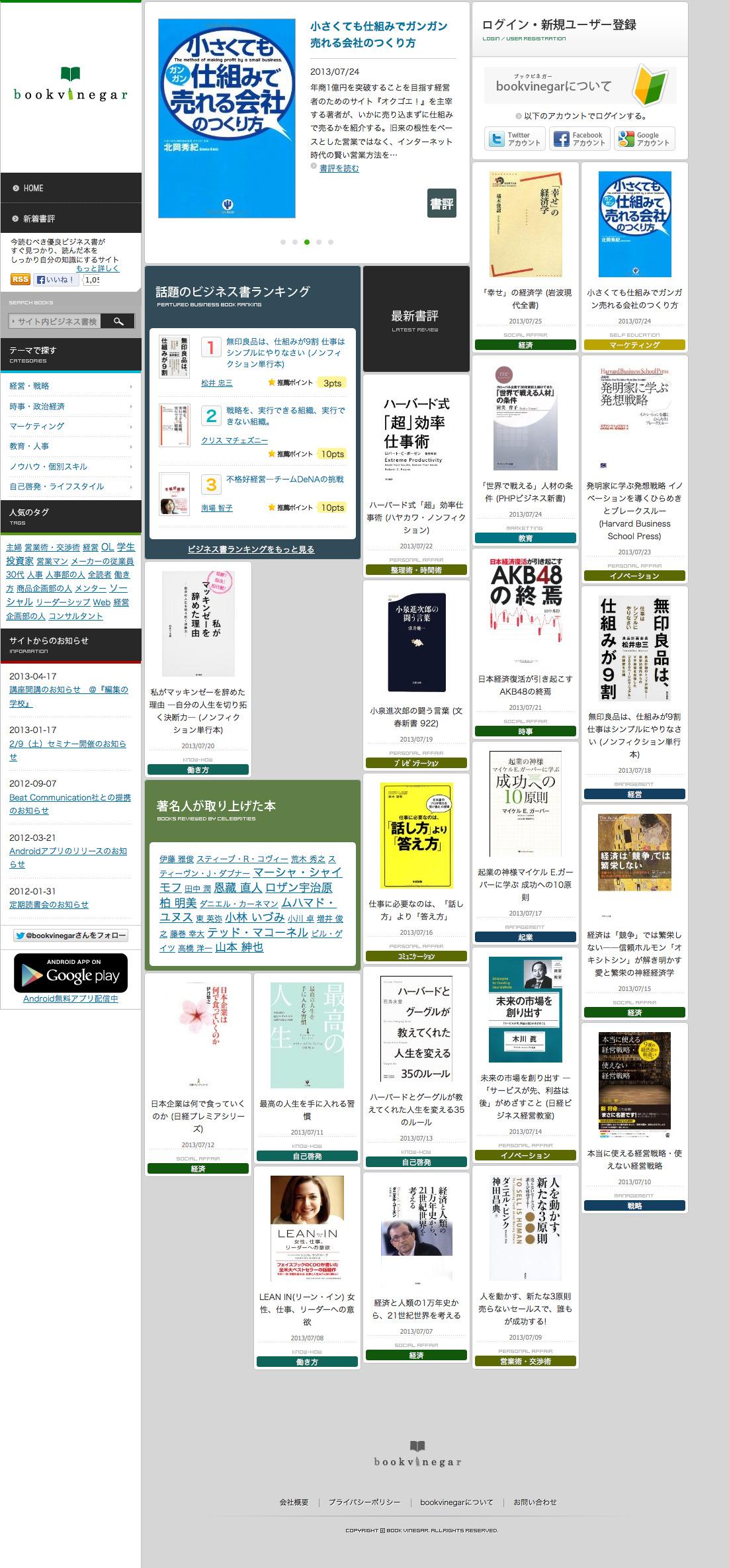 ビジネス書の書評・要約まとめサイト bookvinegar-ブックビネガー