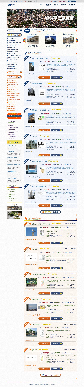 東京の賃貸・売買物件  物件マニア東京