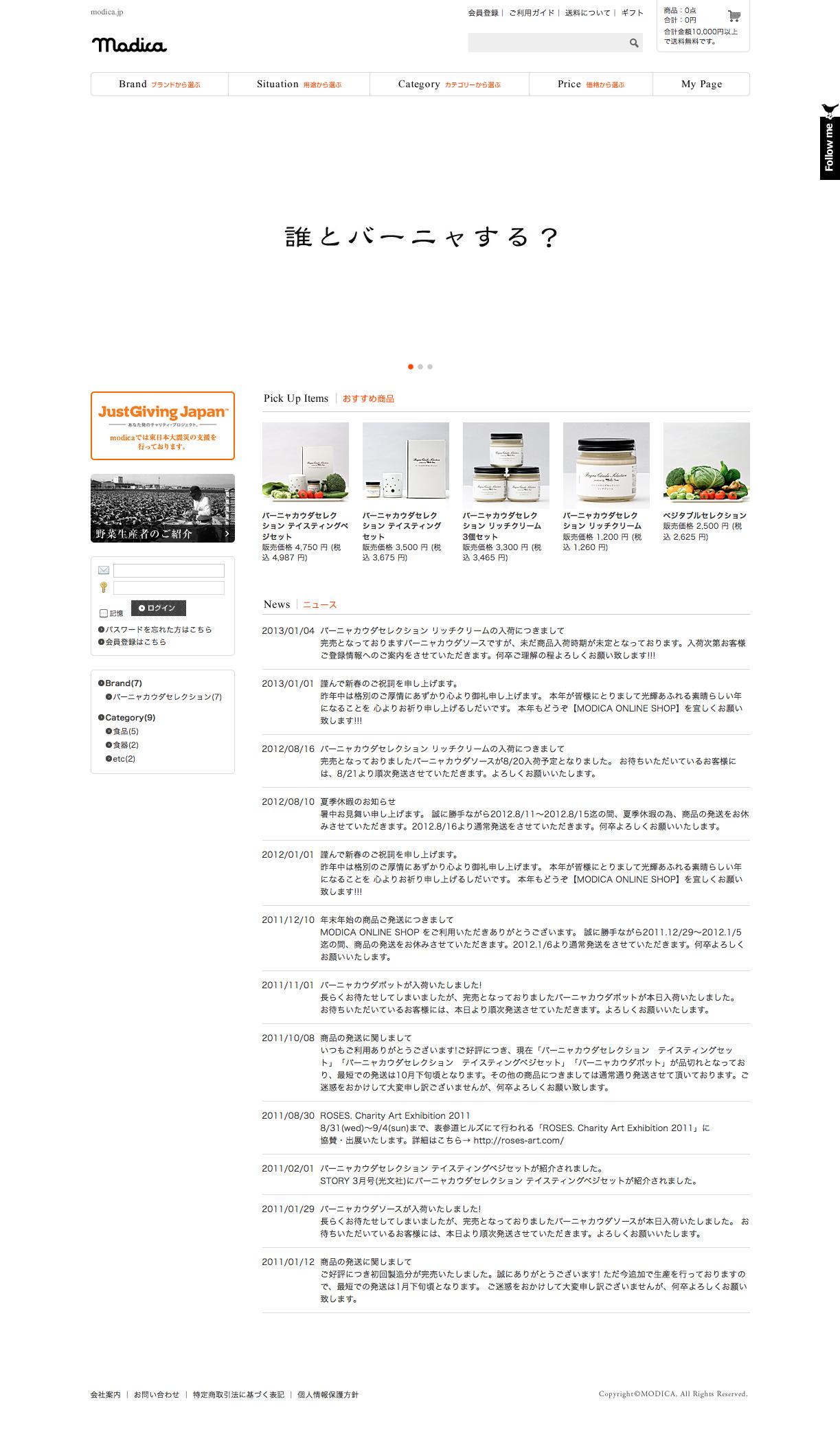 Modica - バーニャカウダをはじめ、様々な食品・食材をご提供するオンラインショップ「モディカ」です。