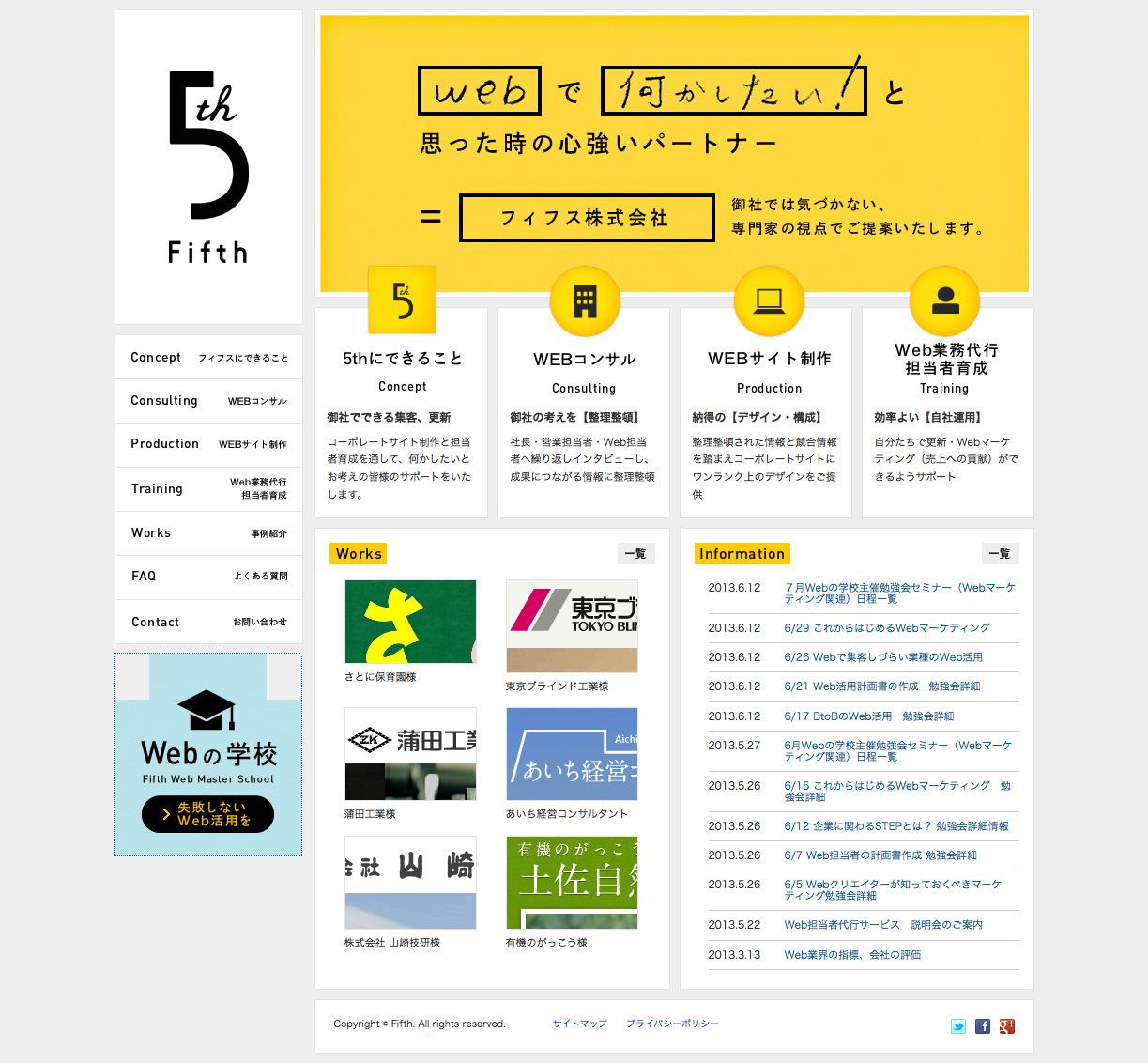 WEB担当者育成とコーポレートサイト制作のフィフス5th株式会社
