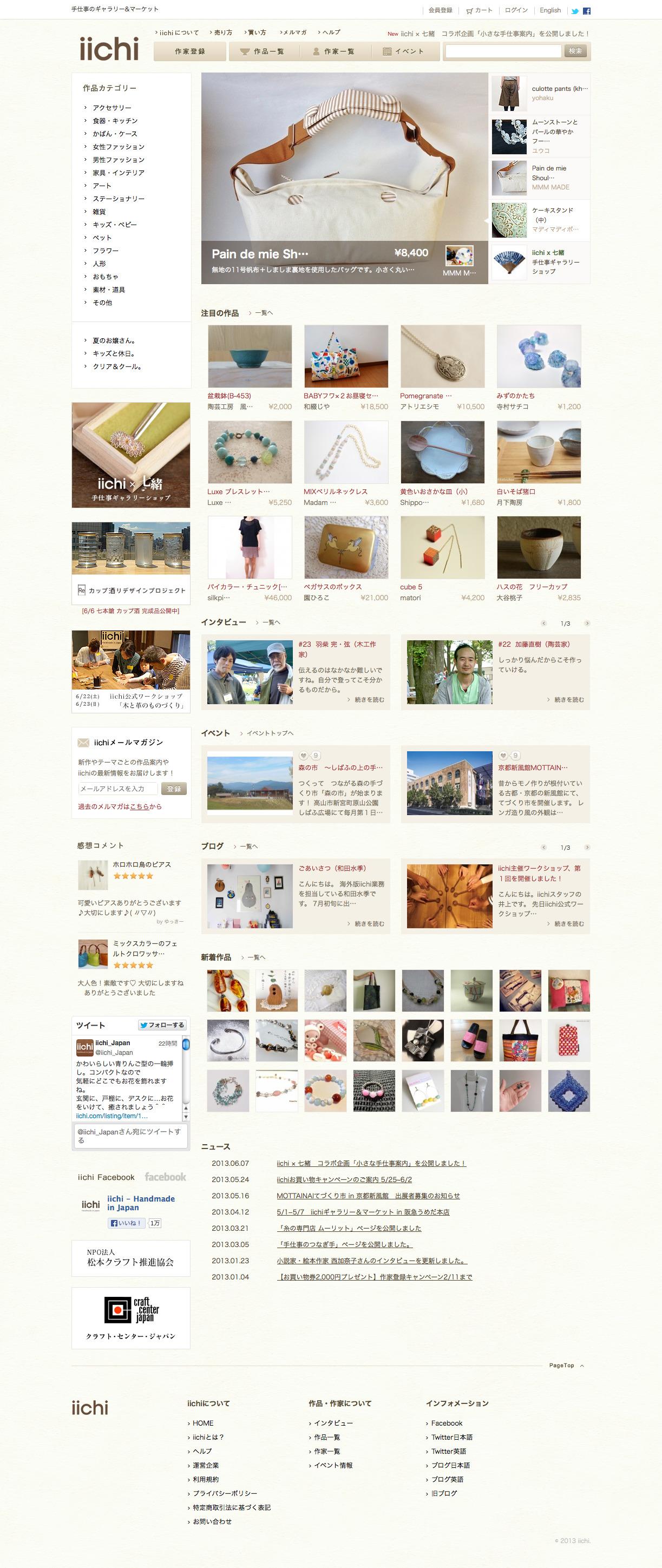 iichi  ハンドメイド・手仕事・手作り品の新しいマーケット-購入・販売