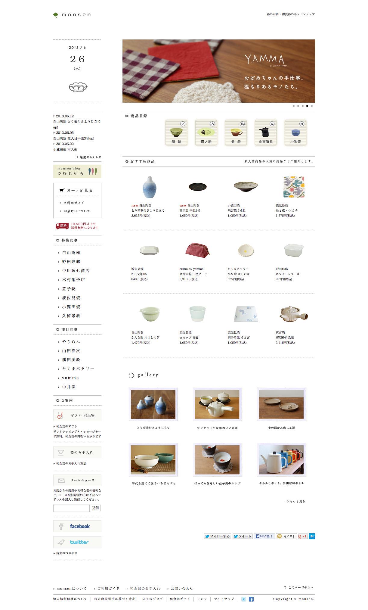 monsen | 器のお店・和食器のネットショップ