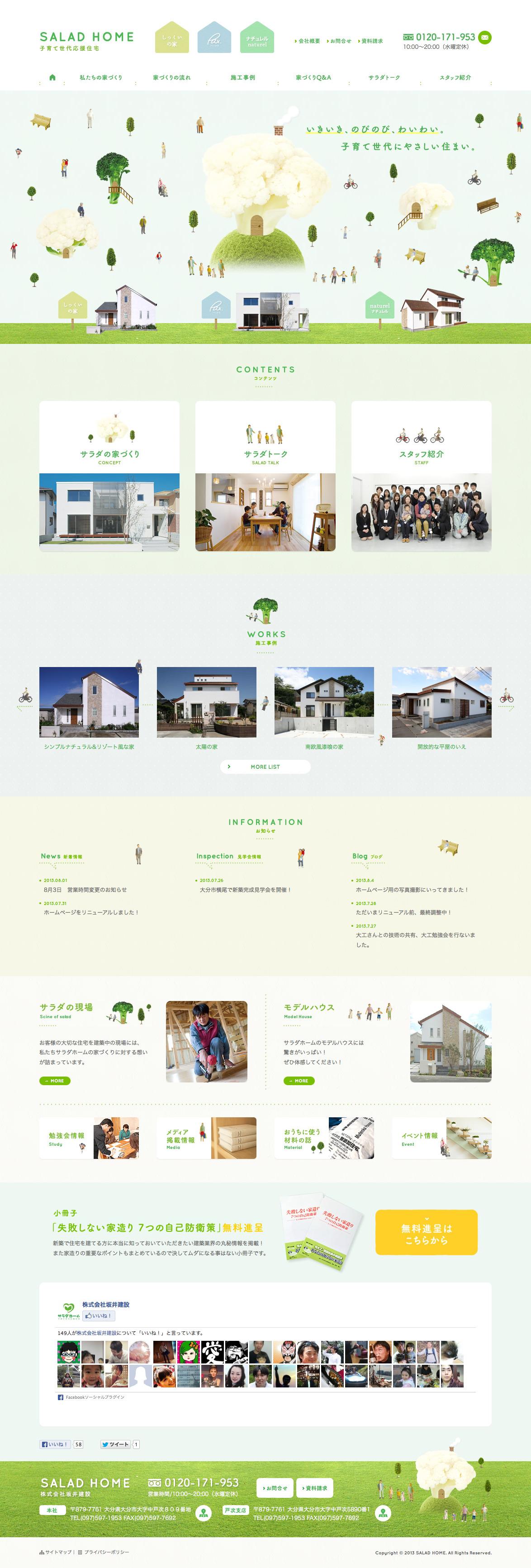 大分で住宅を建てるなら地元工務店のサラダホームにお任せ下さい!