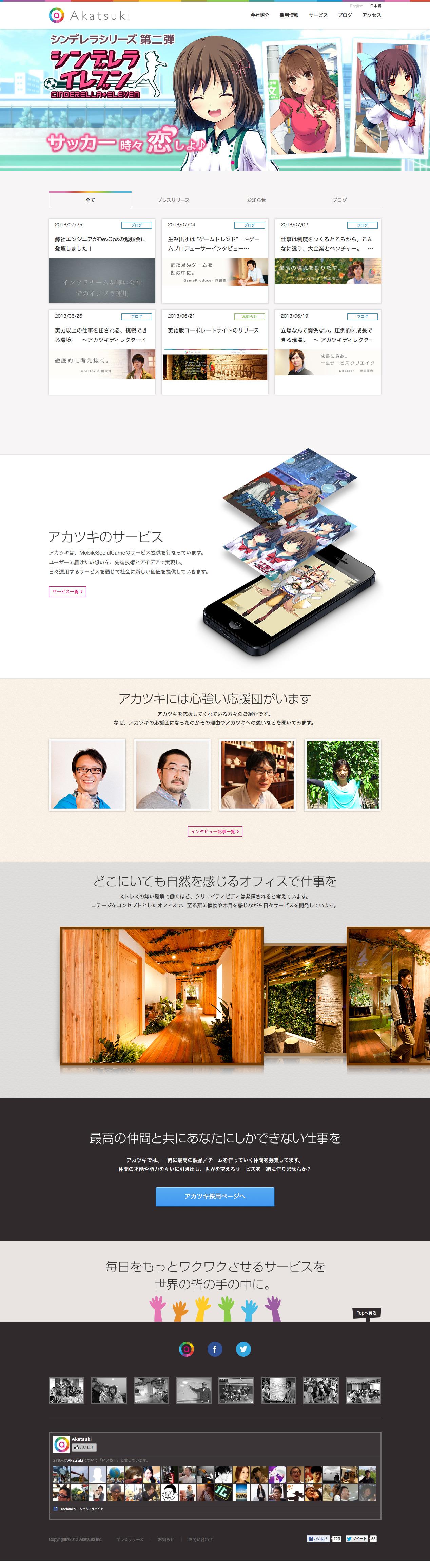 株式会社アカツキ(Akatsuki Inc.)